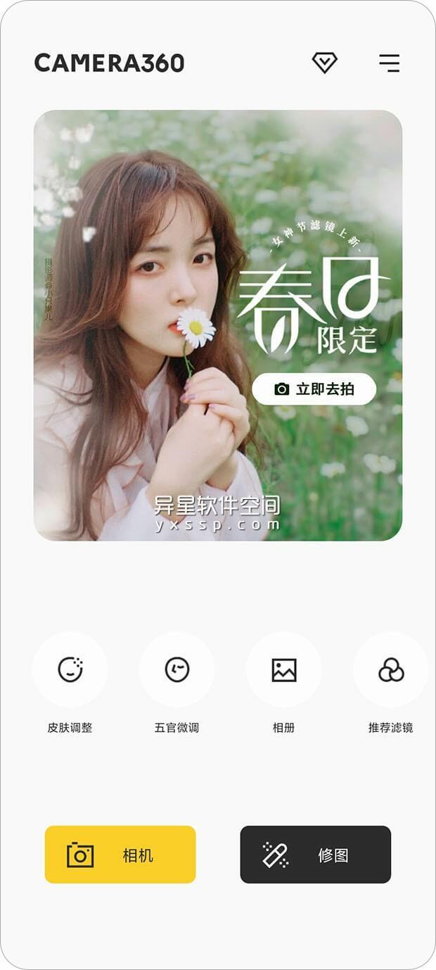 Camera360「相机360」 v9.9.13 for Android 解锁VIP版 + v3.0.6 Lite版 —— 动态照片功能、 动感贴纸、特色滤镜,让拍照变得更加乐趣无穷-贴纸, 美化, 相机360, 相机, 滤镜, 动感贴纸, 动态照片, Camera360, Camera