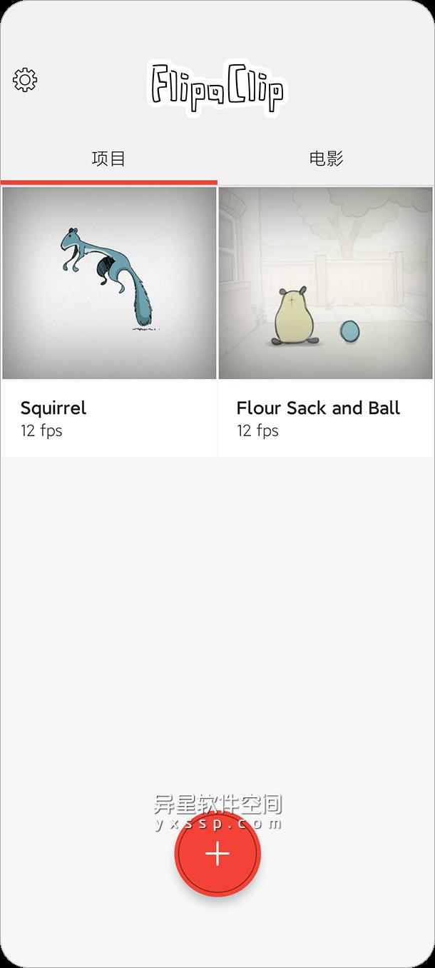 FlipaClip Premium「卡通动画」v2.5.0 for Android 解锁高级版 —— 可以用动画把你的梦想带进现实的应用-绘画工具, 绘画, 卡通动画, 卡通, 动画, FlipaClip