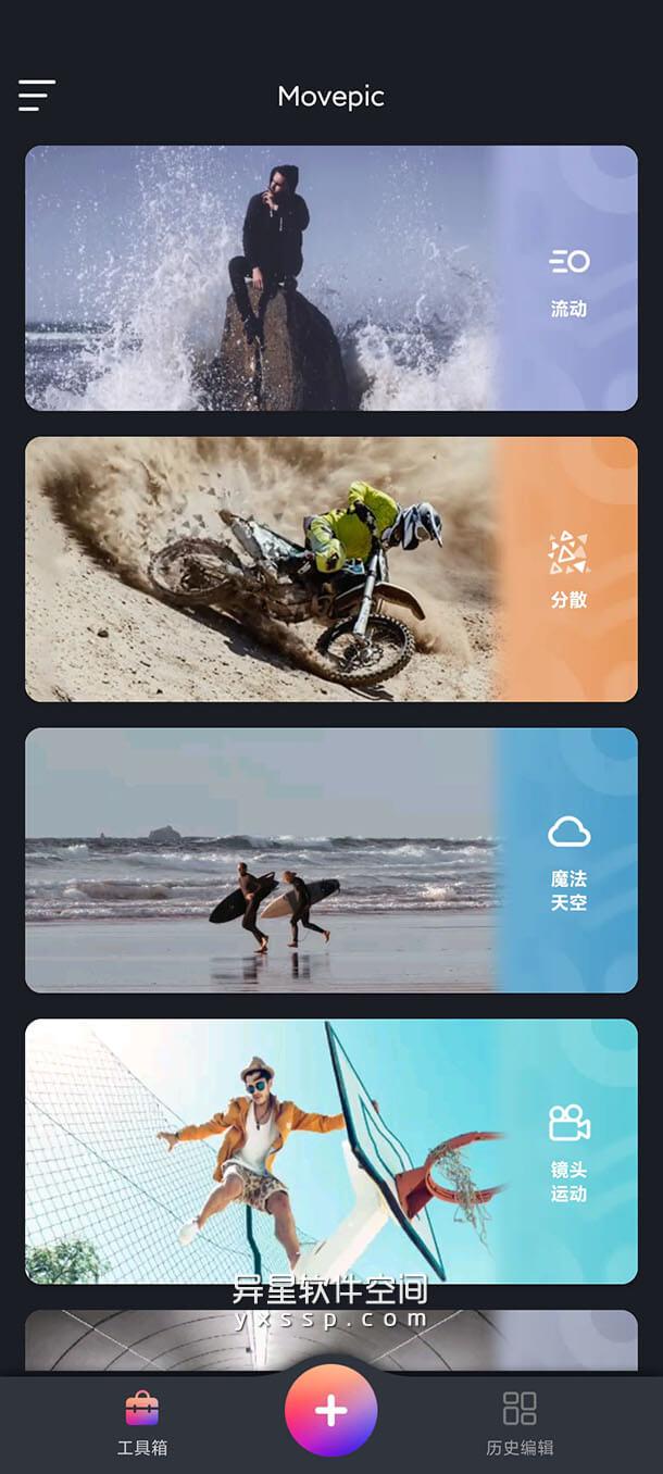 Movepic VIP v2.6.5 for Android 解锁VIP版 —— 用于使用静态图像制作短视频的完整应用-短视频, 照片动画师, 照片动画, 照片, 图像, 动画师, 动态照片, Movepic VIP, Movepic