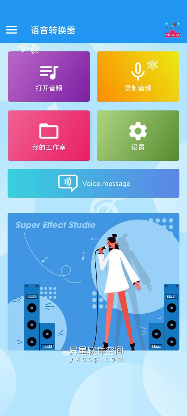 Voice Changer Premium「语音转换器」v1.8.1 for Android 解锁高级版 —— 支持许多不同的效果,唱卡拉OK和录音更容易!-音频, 语音转换器, 语音, 录音, 录制, 唱歌, 变声, 卡拉OK, Voice Changer