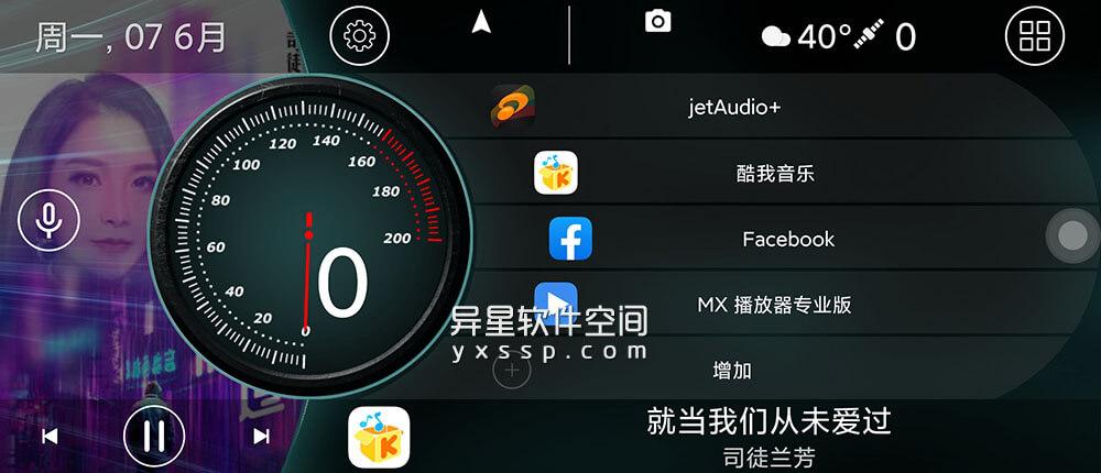 Car Launcher Pro v3.2.0.01 for Android 解锁专业版 —— 专门为在汽车中使用而创建的安卓启动器-驾驶, 汽车, 启动器, 主题, Launcher, Car Launcher, Car