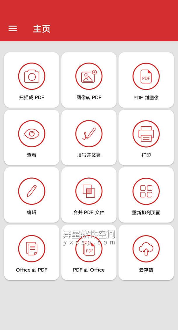 PDF Extra Pro v7.0.1008 for Android 直装解锁高级版 —— 一款具备所有 PDF 功能的办公必备应用-编辑, 组织PDF页面, 签名, 注释, 查看, 扫描到PDF, 导出到Word, 填充, 保护, PDF Extra, PDF