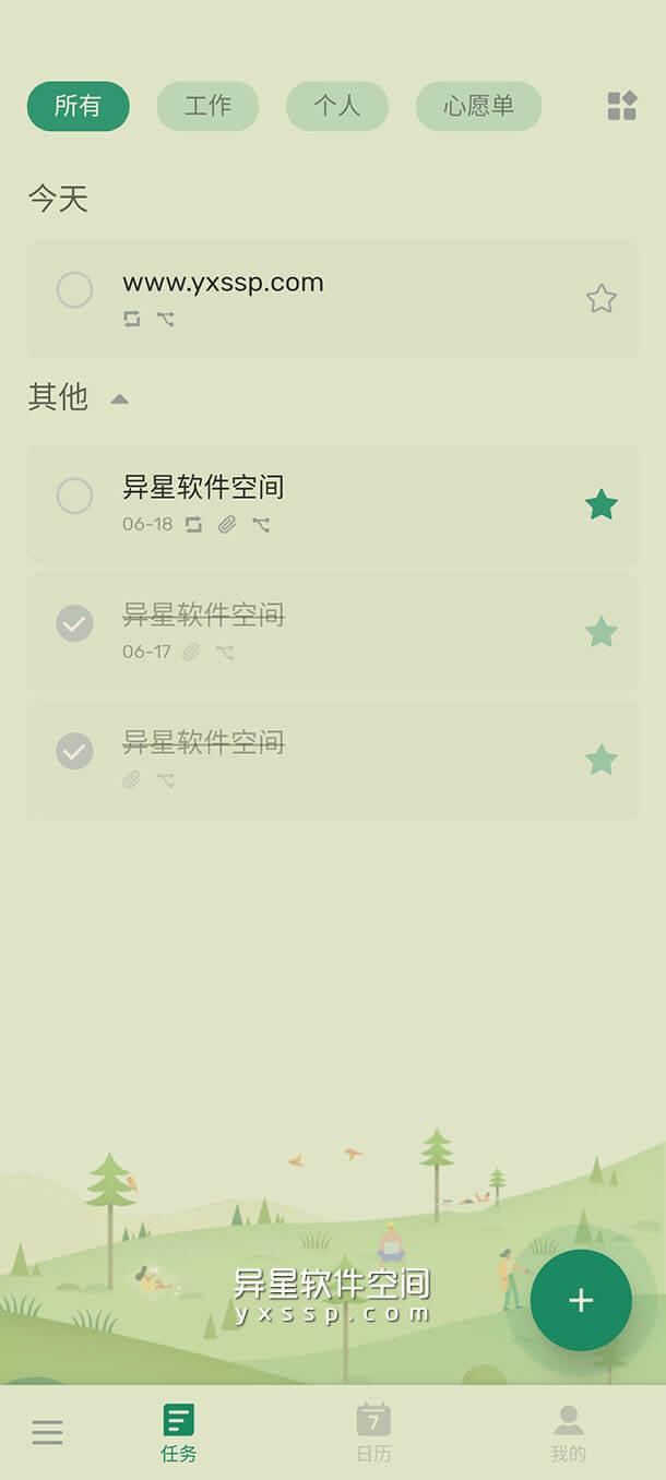 ToDoList Pro v1.01.56.0918 for Android 解锁专业版 —— 简洁易用,专注高效的待办事项、时间管理-生活计划, 生活列表, 时间管理, 待办事项, 工作列表, 工作任务, 学习计划, 任务清单, ToDoList, To Do List