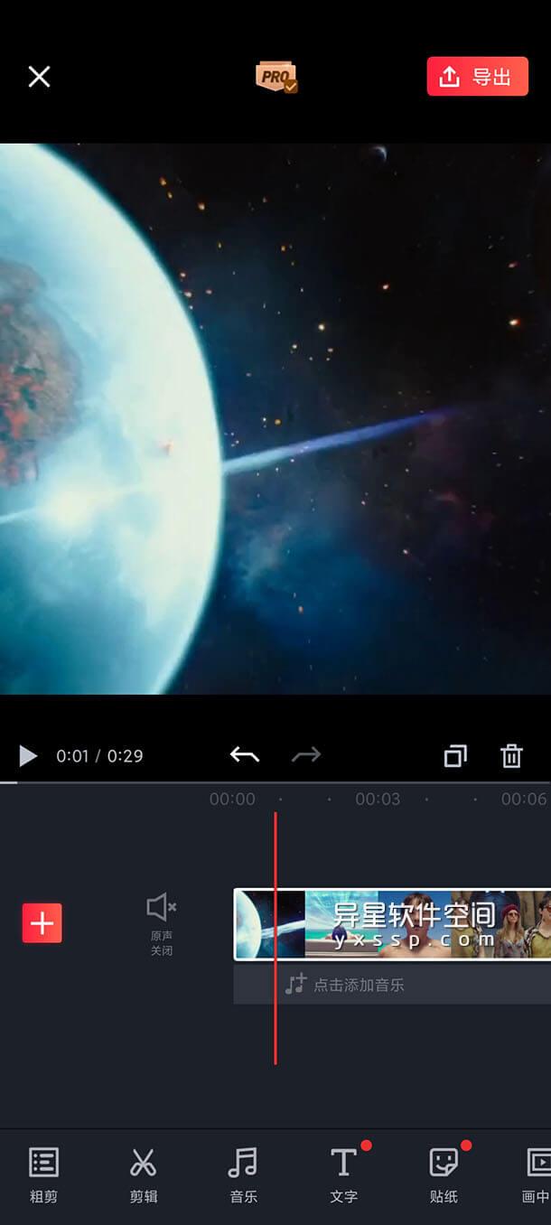 VMix Pro v1.6.5 for Android 解锁专业版 —— 具有音乐和特殊效果的专业视频编辑器-视频编辑器, 视频编辑, 视频添加音乐, 视频, 裁剪视频, 添加音乐, 合并视频, 剪切视频, 专业视频编辑器, 专业视频编辑, VMix