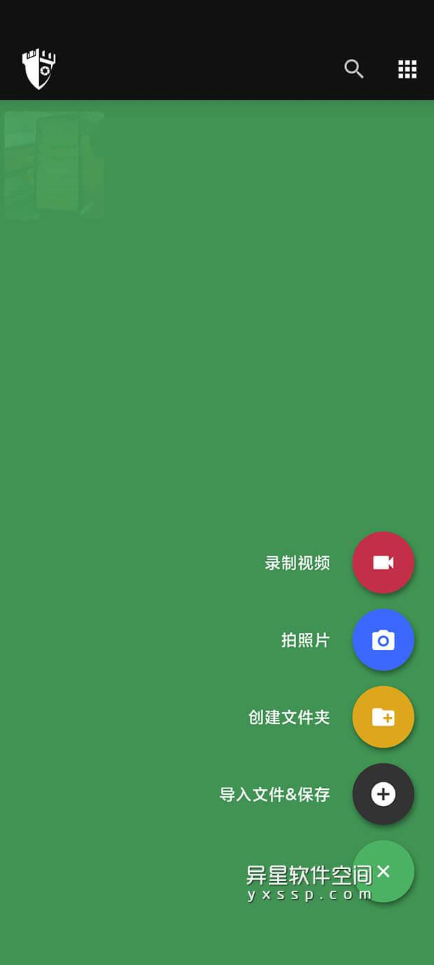Privary Premium v3.1.2.0 for Android 解锁高级版 —— 安全存储和隐藏私人文件、图片和视频-隐藏私人文件, 隐藏文件, 锁定文件, 视频, 安全存储, 图片, 保险库, Privary, AES CTR