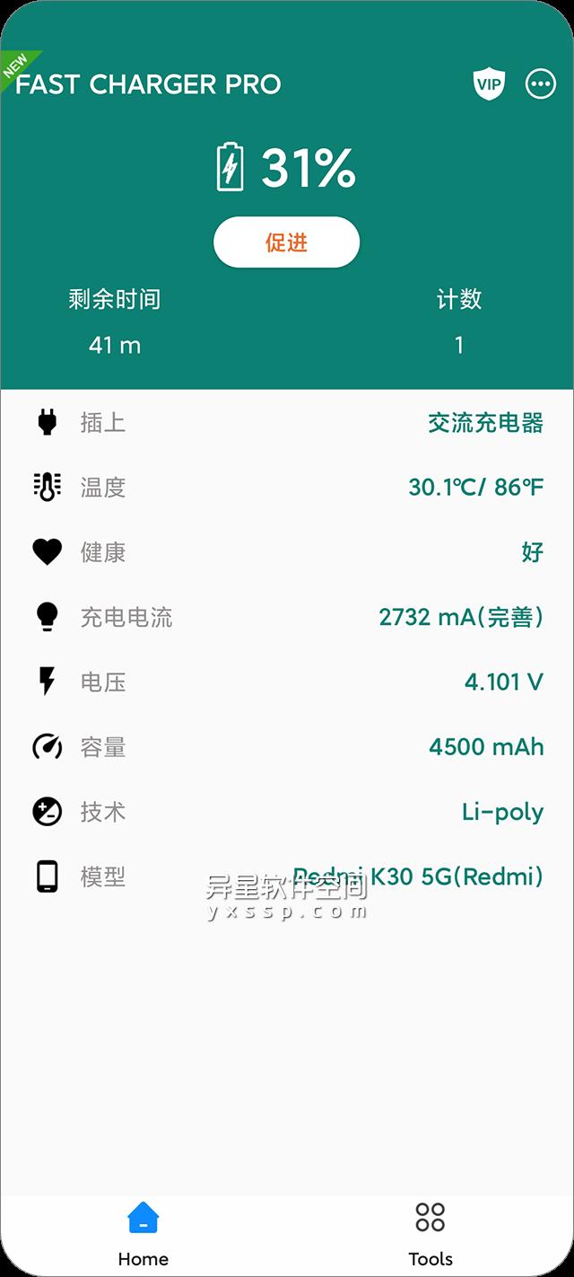 Fast Charging Pro「快充」v5.12.16 for Android 解锁专业VIP版 —— 设备充电时实时监测并降低功耗加速充电-电量, 电池, 快充, 充电, 优化, Fast Charging